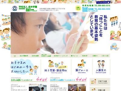 幼稚園ホームページ4