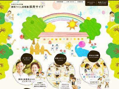 幼稚園ホームページ5