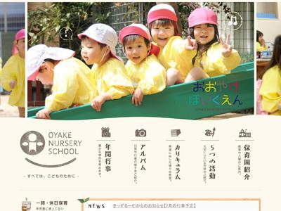 幼稚園ホームページ6