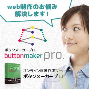 画像作成ツールボタンメーカープロ