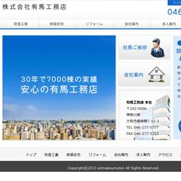 大和市のホームページ制作 | WEB制作会社アフラット